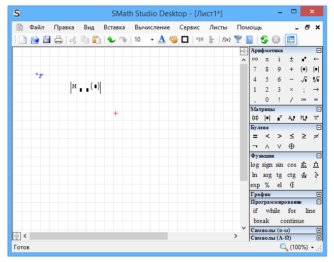 SMath.Studio.0.97.5346