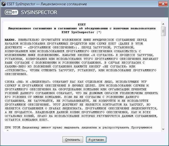 SysInspector