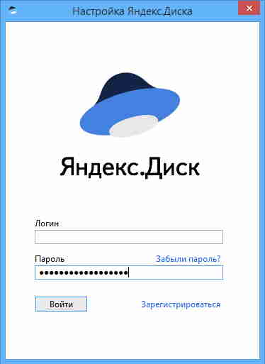 Yandex.Disk.1.3.5