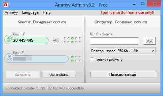 Ammyy.Admin.v3.2