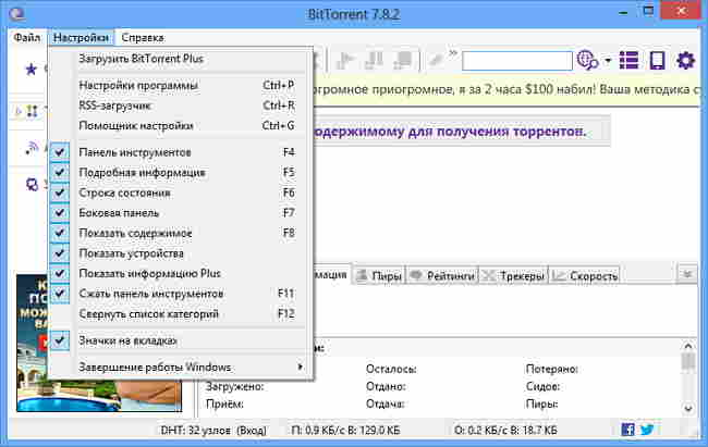 BitTorrent.7.8.2.Build.304171