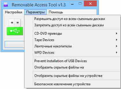 Removable.Access.Tool.1.32
