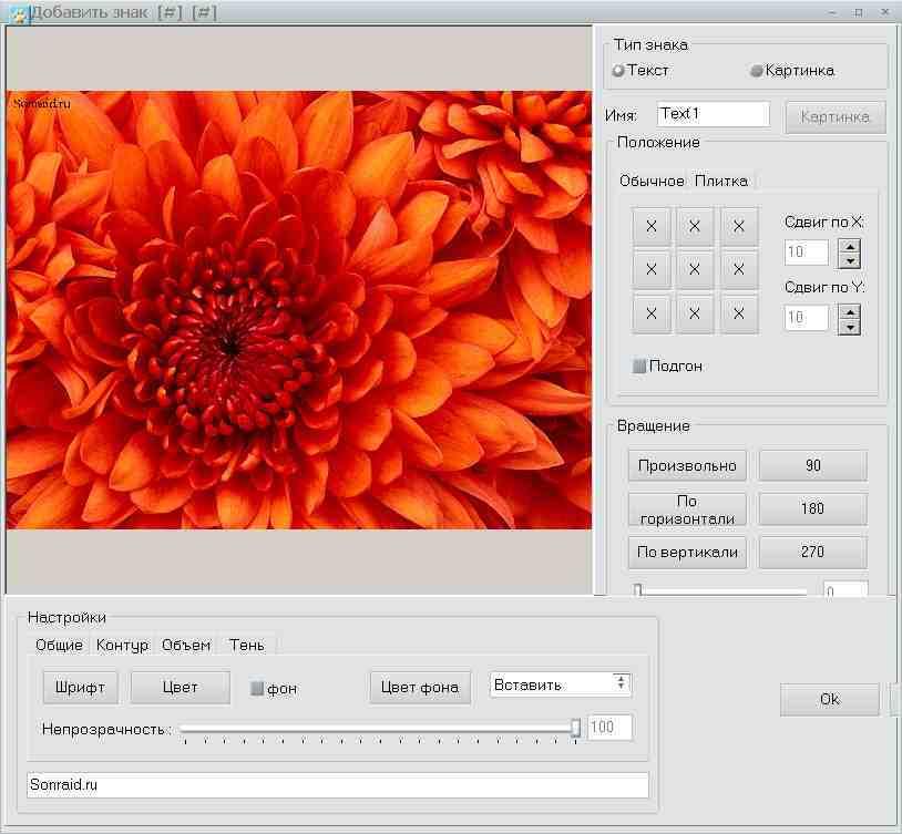 Image Watermarks 1.5
