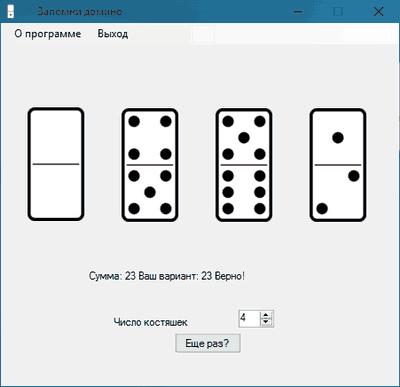 domino zapomni