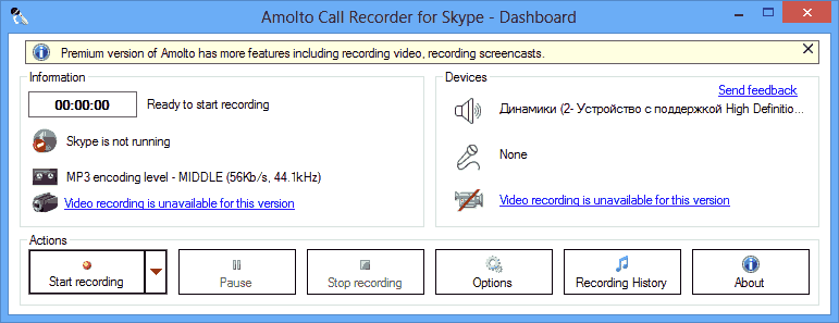 Amolto.Call.Recorder.for.Skype.2.3.0.0