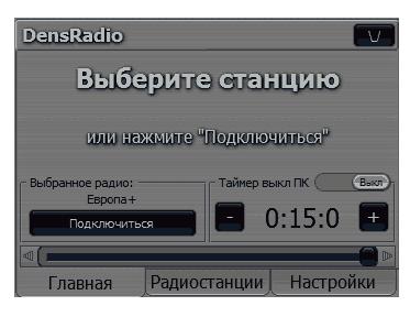 DensRadio