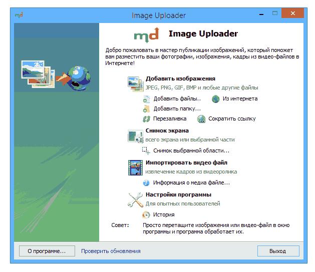 Image.Uploader.1.2.9.4185
