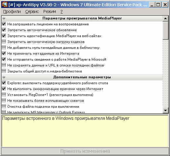 xp-AntiSpy 3.98-2 Final Portable