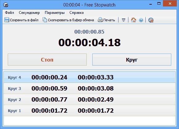 Free.Stopwatch.3.0.21