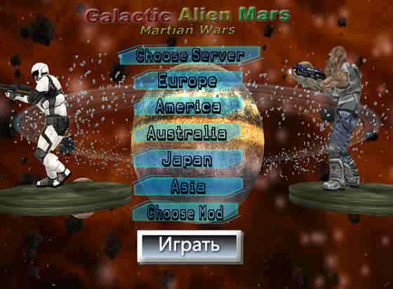 GALACTIC ALIEN MARS