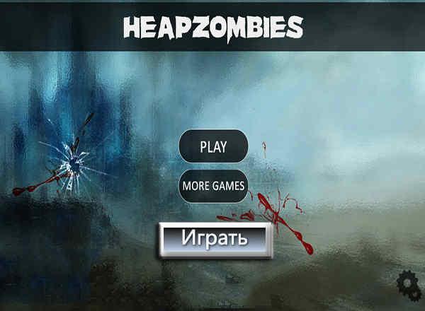 Heap Zombies