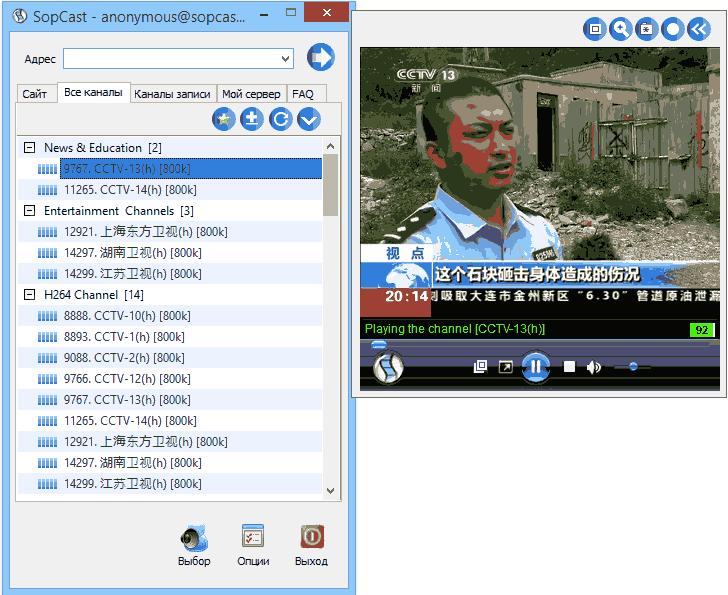 программа Sopcast скачать бесплатно - фото 10