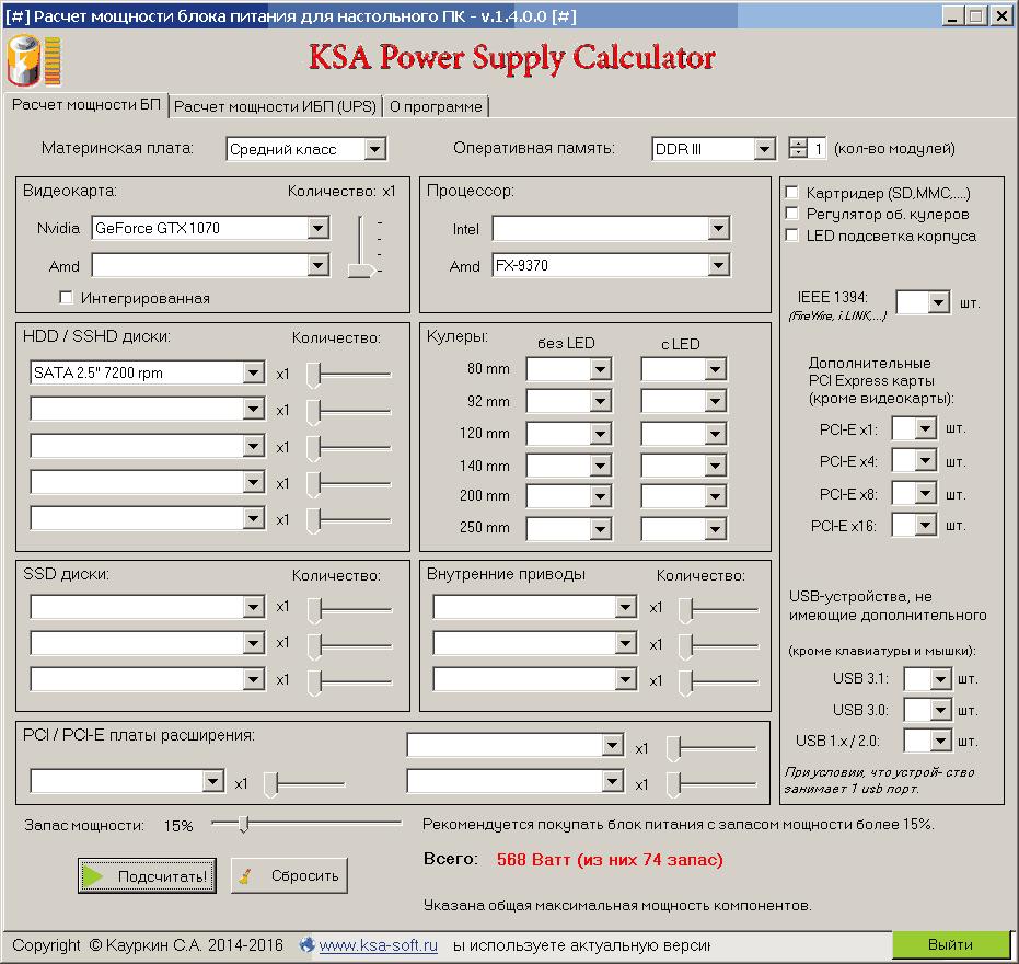 KSA Power Supply Calculator WorkStation
