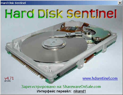 Hard Disk Sentinel Standard about