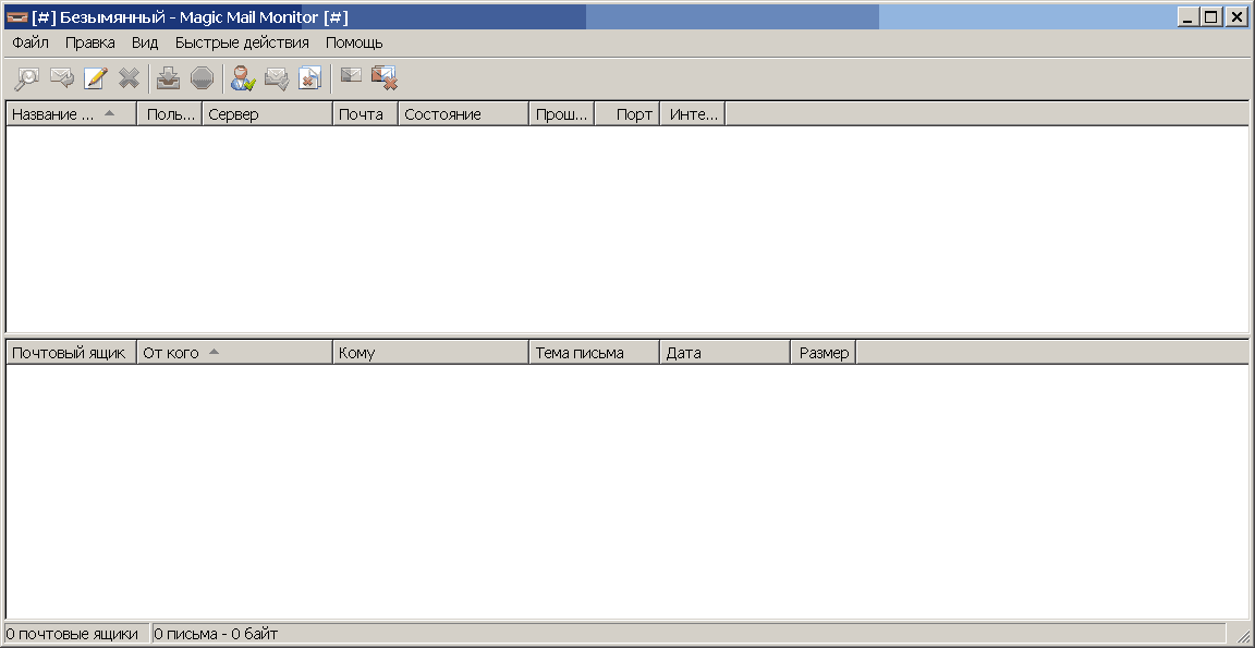 magic-mail-monitor-2-94b18