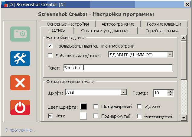 screenshotcreator-v-3-0