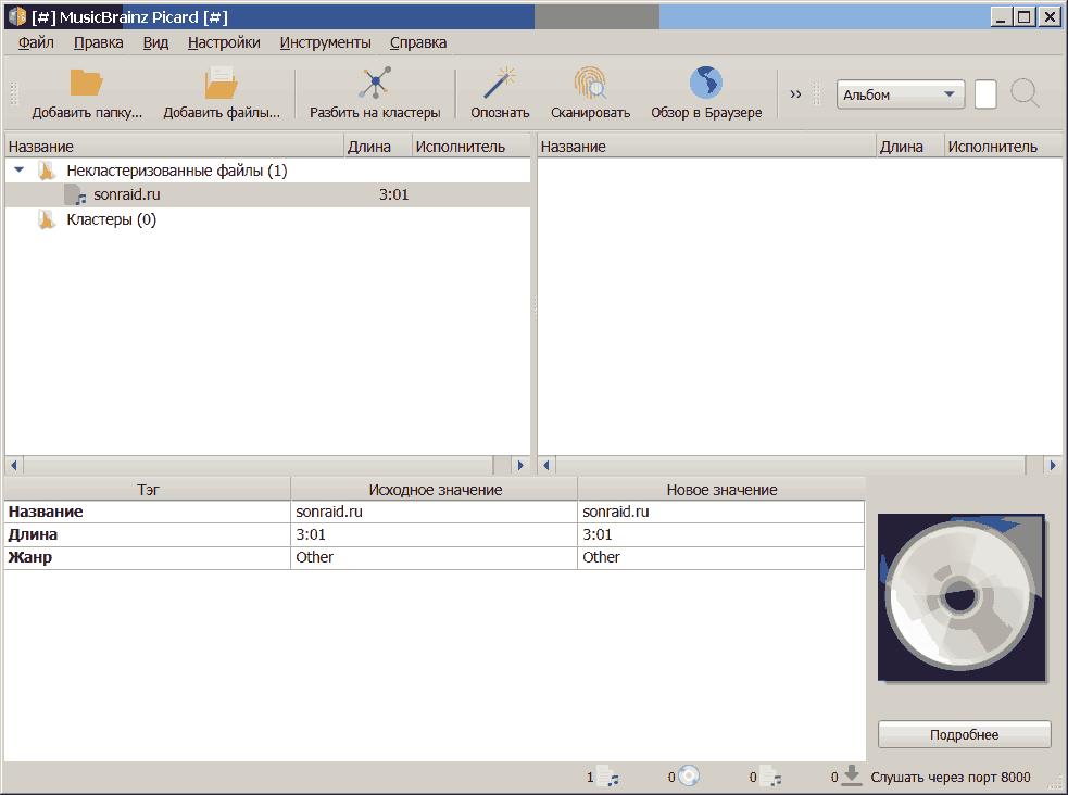 MusicBrainz Picard 2.3.2