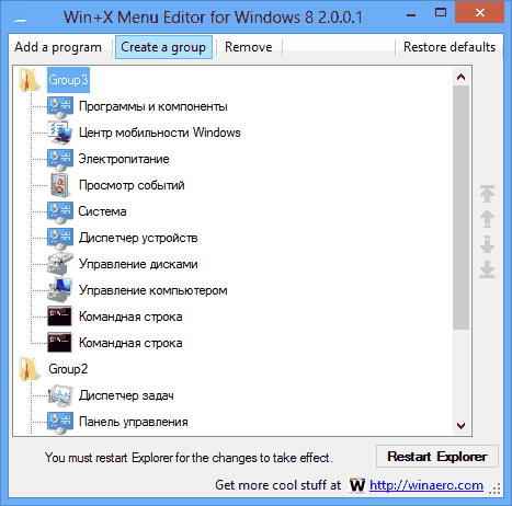 win-x-menu-editor-2-0-0-1