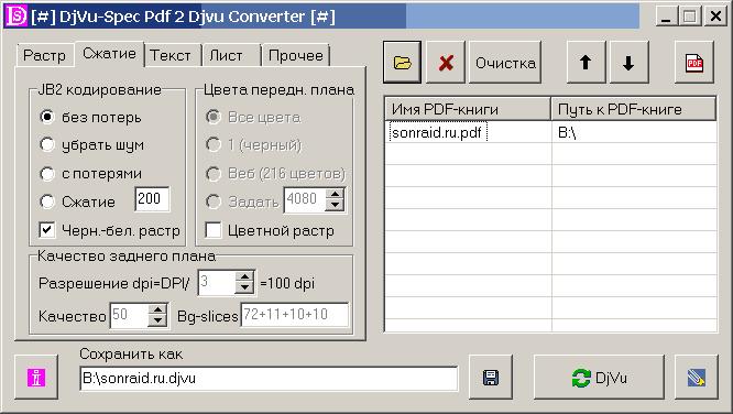 djvu-spec-pdf-2-djvu-converter-1-0-9-4