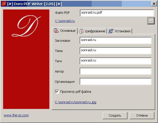 Doro PDF Writer 2.09