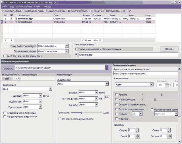 Pazera Free FLV to AVI Converter 1.14