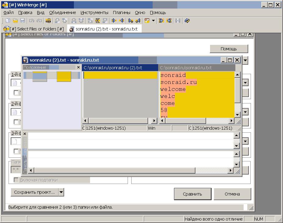 WinMerge 2.16.2