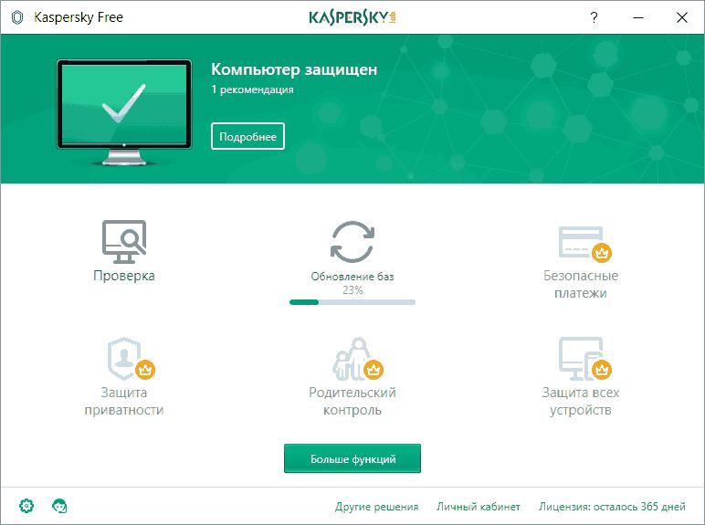 kaspersky_free_1