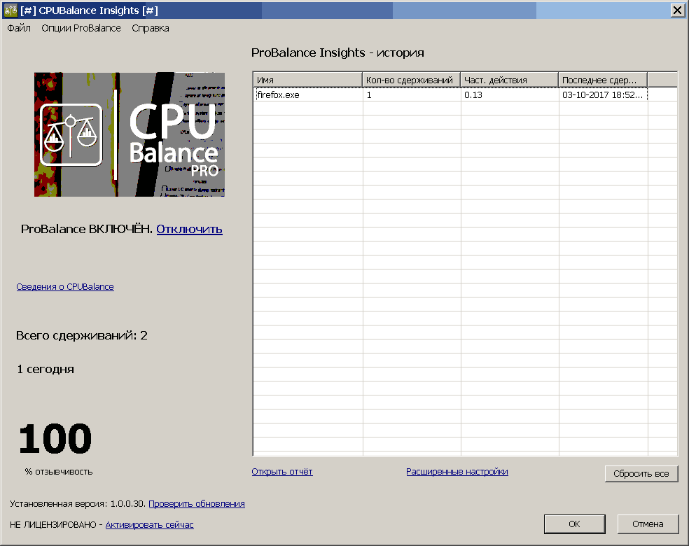 CPUBalance 1.0.0.30