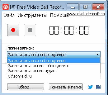 Free Video Call Recorder for Skype
