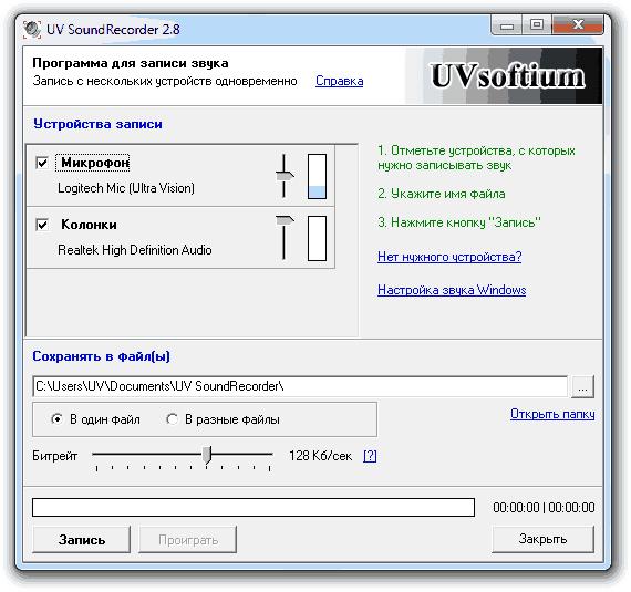 UV SoundRecorder