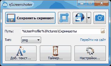nScreenshoter 1.0