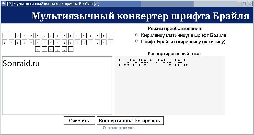 Braille Сonverter