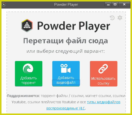 PowderPlayer v 0.98
