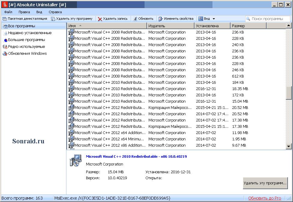 Absolute Uninstaller 5.3.1.29