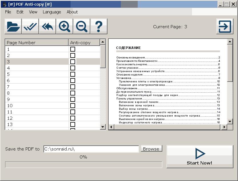 PDF Anti-Copy 1.0.8.4