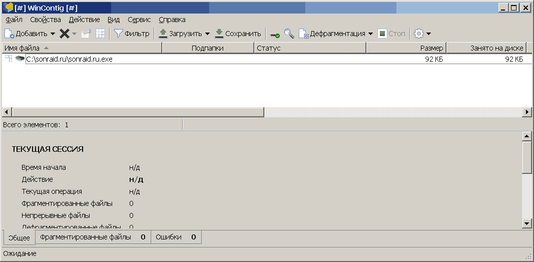 WinContig 3.0.0.1