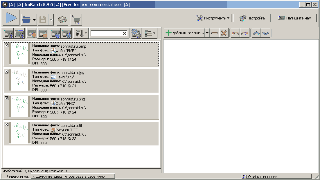 ImBatch 6.8.0