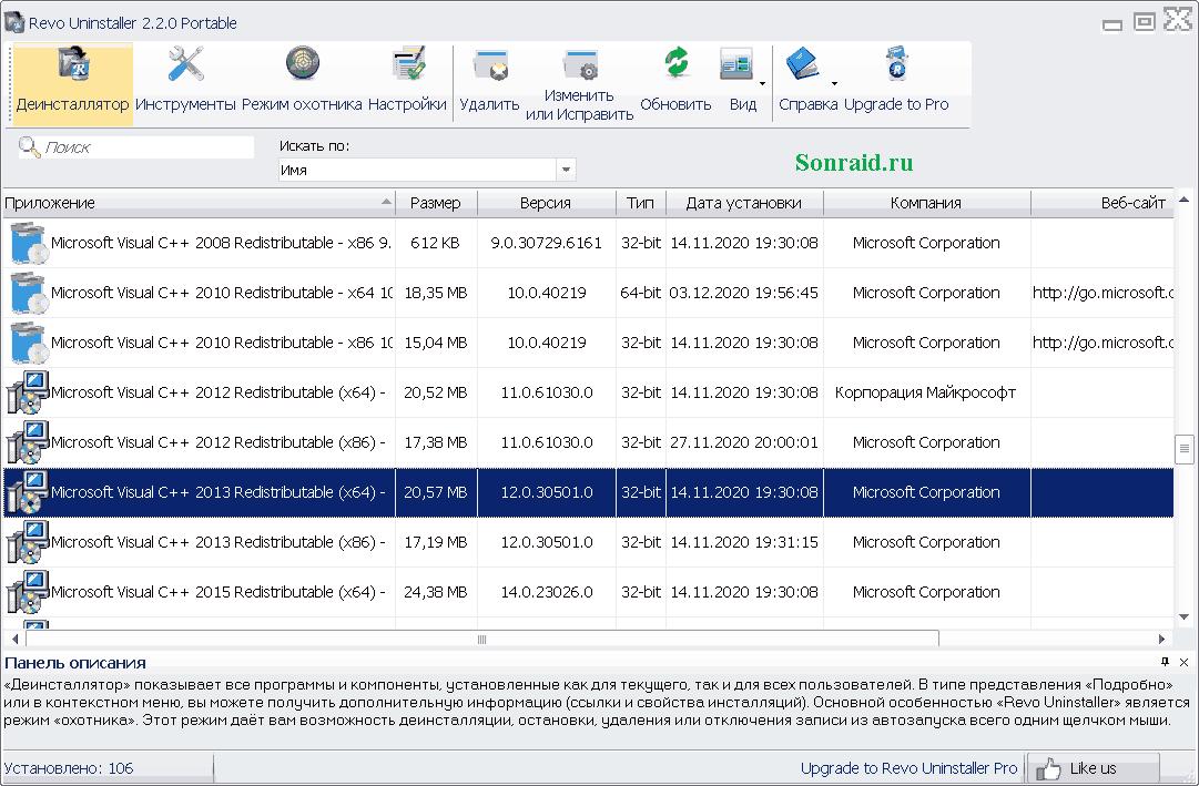 Revo Uninstaller Free 2.2.0