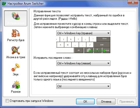 Arum Switcher 3.2