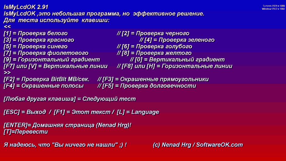 IsMyLcdOK v2.91 x64