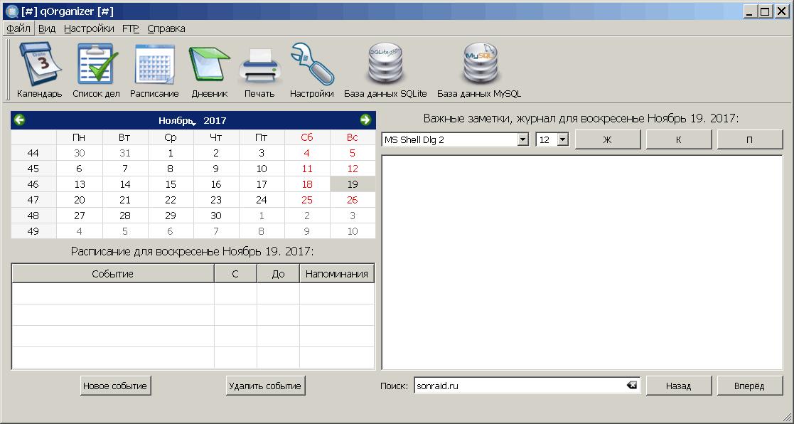 qOrganizer 3.1.5
