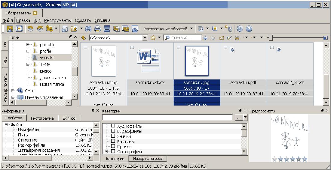 XnViewMP 0.93.1