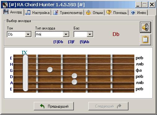 RA Chord Hunter 1.4.5