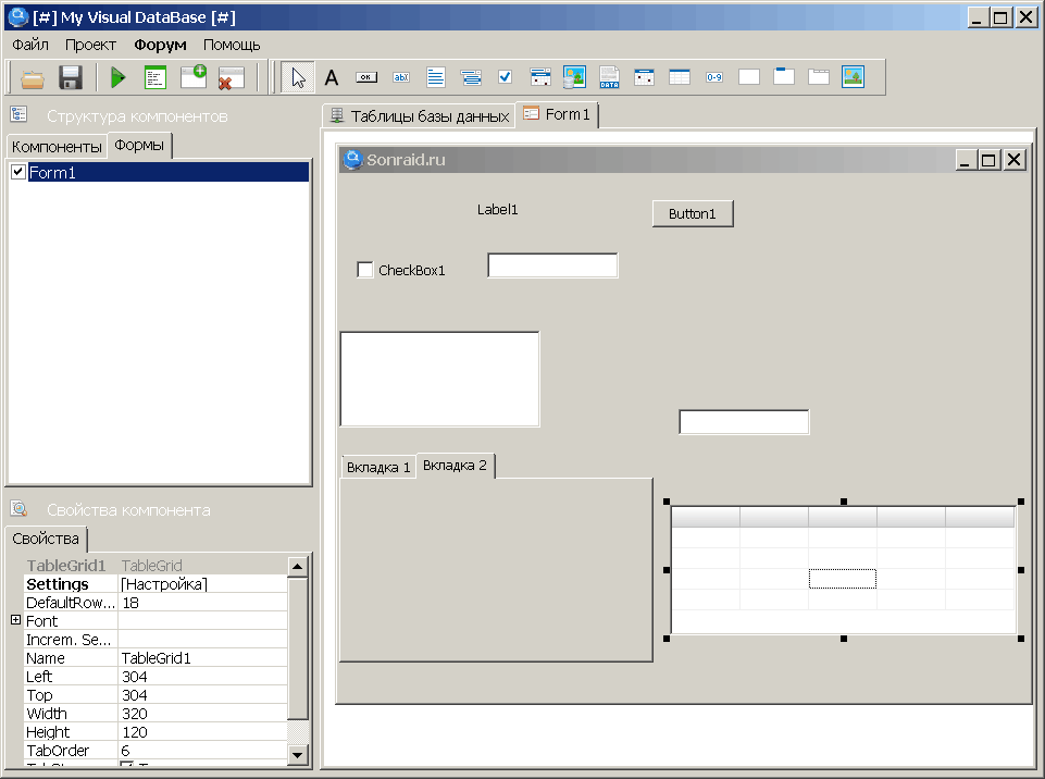 My Visual DataBase 1.46 portable