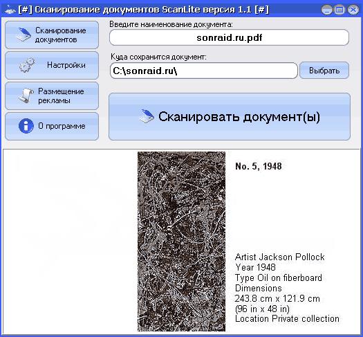 ScanLite 1.1