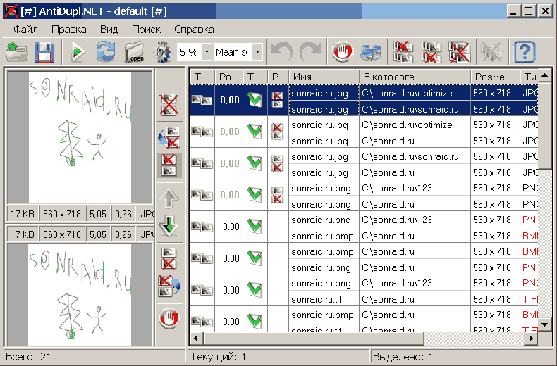 AntiDupl.NET 2.3.10