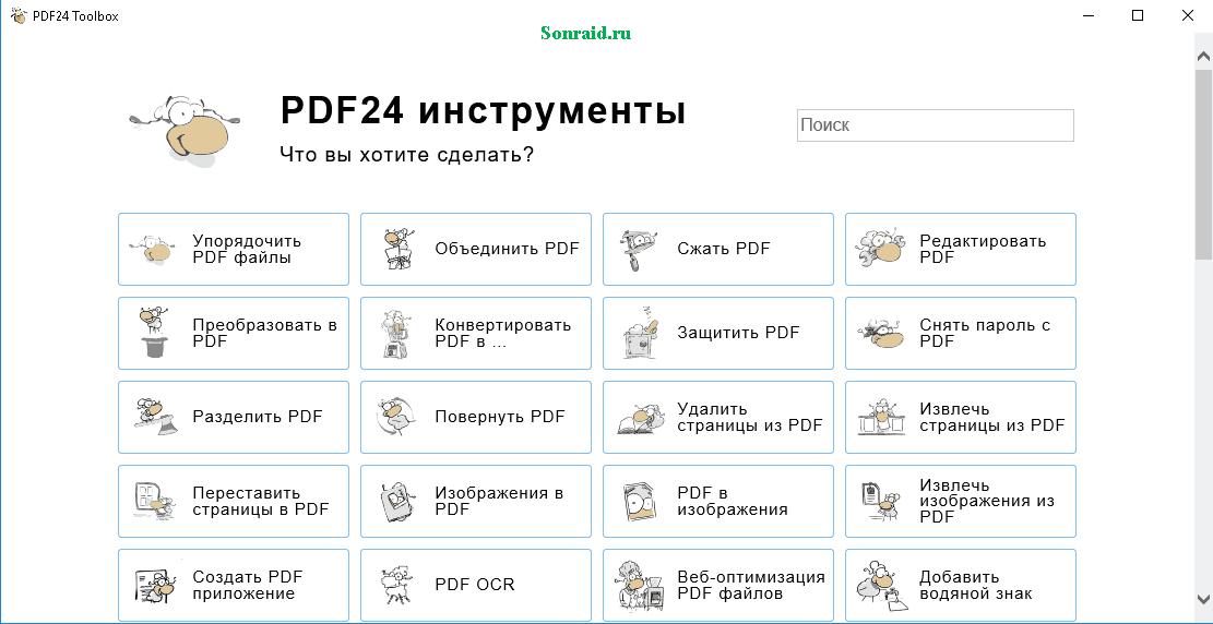 PDF24 Creator 10.0.12