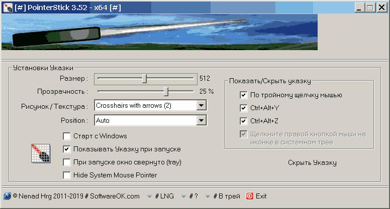 PointerStick v3.52