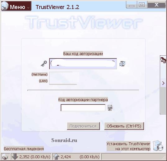 TrustViewer 2.1.2 Build 3550