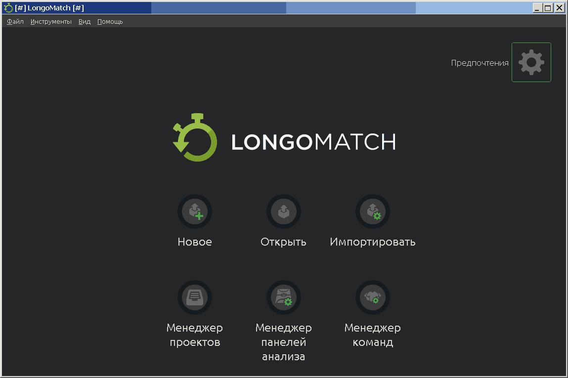 LongoMatch 1.0.2